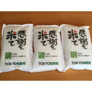 (新品)自民党コシヒカリ2合、3セット(米/穀物)
