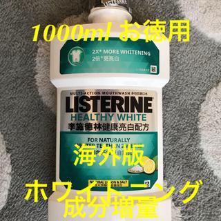 リステリン  ヘルシーホワイト 1000ml 海外版