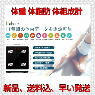体重計 体脂肪計 体組成計  Bluetooth(体重計/体脂肪計)