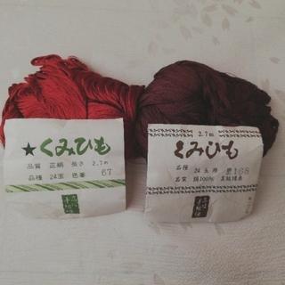 miwa様専用 組紐糸(生地/糸)