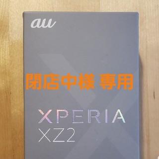 エクスペリア(Xperia)のSony Xperia XZ2 閉店中様 専用(スマートフォン本体)