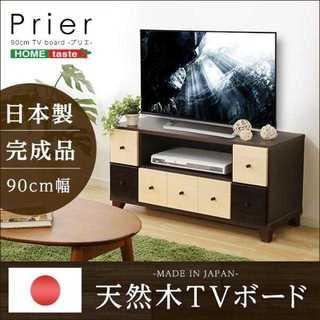 完成品TVボード(幅93cm 国産 テレビ台 完成品 ツートンカラー 桐)(リビング収納)