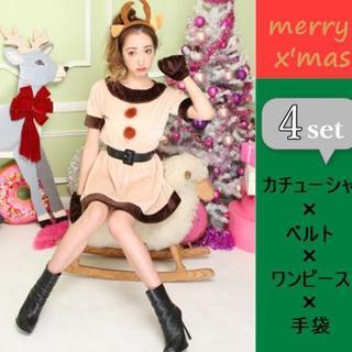 衣装 トナカイ クリスマス パーティー ワンピース 4点セット(衣装一式)
