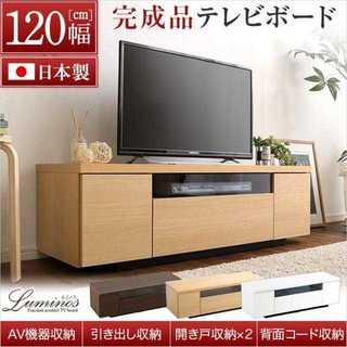 シンプルで美しいスタイリッシュなテレビ台 木製 幅120cm 日本製・完成品(リビング収納)