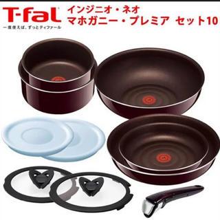 ティファール(T-fal)のT-fal ティファール インジニオネオ マホガニー プレミア セット10(鍋/フライパン)