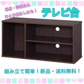 【大特価商品!】テレビ台 モジュールボックス ダークブラウン(リビング収納)