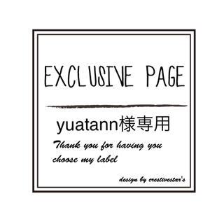 yuatann様専用(キッチン小物)