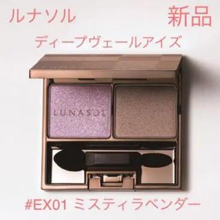LUNASOL - ◆限定◆ 新品 ルナソル ディープヴェールアイズ EX01 ミスティラベンダー