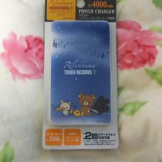 サンエックス - リラックマ 充電器 モバイルバッテリー