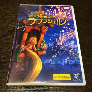 ディズニー(Disney)のディズニー 塔の上の ラプンツェル DVD (キッズ/ファミリー)