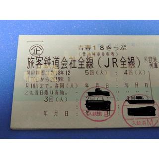 青春18切符 2回 返却不要 送料無料 12/20に静岡市より発送青春18きっぷ(鉄道乗車券)