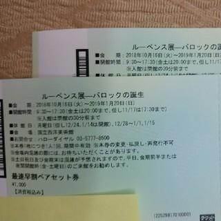 ルーベンス展 チケット2枚(美術館/博物館)