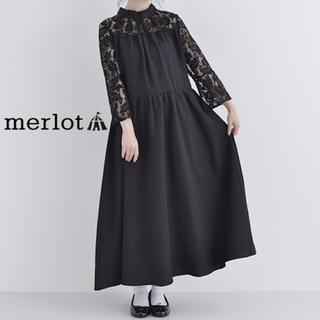 merlot - 完売品 メルロープリュス 結婚式 お呼ばれ デコルテレース ドレス ワンピース