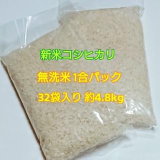 新米コシヒカリ 無洗米 1合パック 32袋入 約4.8kg(米/穀物)