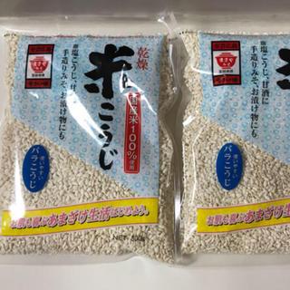 米麹乾燥  2袋(米/穀物)