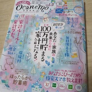 オカネモocanemo vol.3(住まい/暮らし/子育て)