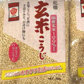 乾燥米麹   2個(米/穀物)
