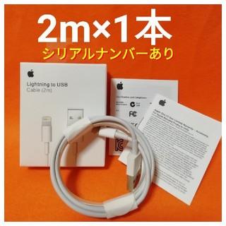 iPhone - 2m×1本 USBケーブル iPhone