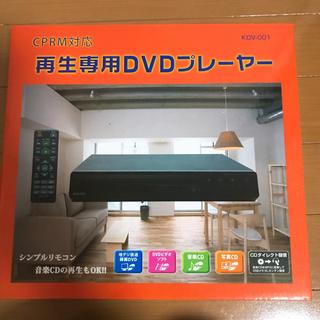 キングカズ様専用★再生専用DVDプレイヤー(DVDプレーヤー)