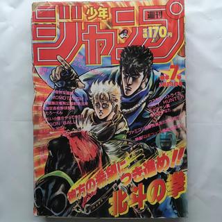 シュウエイシャ(集英社)の週刊少年ジャンプ 1988年 7号 1月29日号 北斗の拳 とんちんかん(少年漫画)