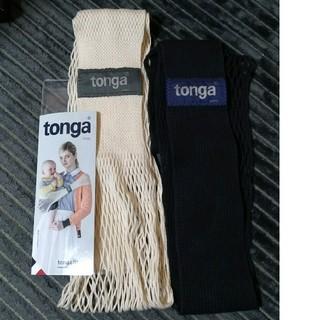 トンガ(tonga)の最終値下げ[出産準備にオススメ♥]tonga fit★2本セット(抱っこひも/おんぶひも)