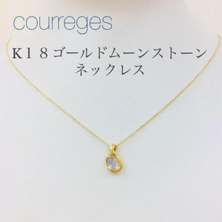 クレージュ(Courreges)の正規品 Courreges K 18ゴールド ムーンストーン ネックレス(ネックレス)
