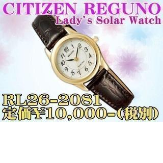 シチズン(CITIZEN)のCITIZEN レディース ソーラー RS26-2081 定価¥10,000-(腕時計)