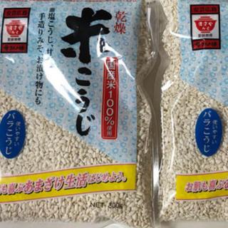 乾燥米麹  2袋(米/穀物)
