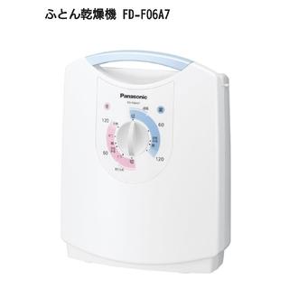 パナソニック(Panasonic)のPanasonic布団乾燥機☆未使用(衣類乾燥機)