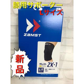 ザムスト(ZAMST)のZAMST ザムスト ひざ用サポーター ソフト固定サポーター Lサイズ(その他)