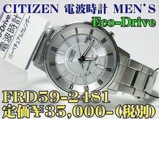 シチズン(CITIZEN)のシチズン エコ 電波時計 FRD59-2481 定価¥35,000-(税別)(腕時計(アナログ))