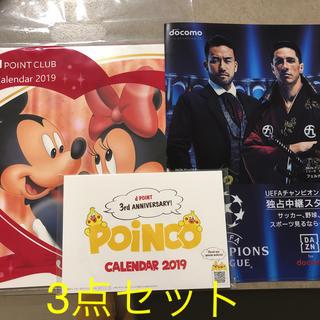 ディズニー(Disney)のカレンダー2冊+ファイルセット(カレンダー/スケジュール)