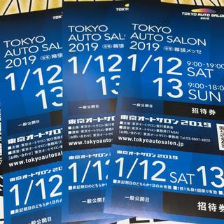 2019 東京オートサロン (モータースポーツ)