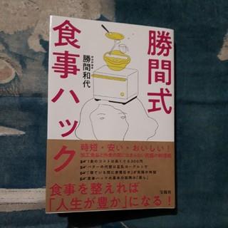 勝間式食事ハック 勝間和代(住まい/暮らし/子育て)