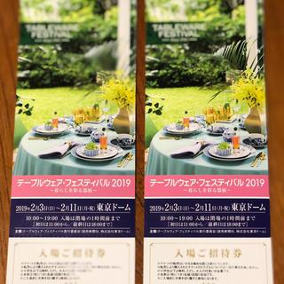 テーブルウェアフェスティバル2019招待券2枚ペア(その他)