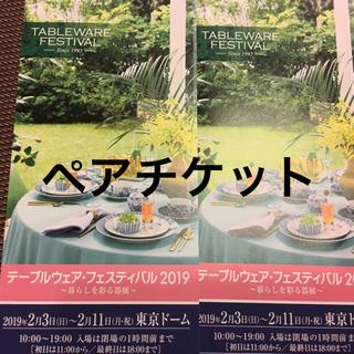 2019 東京ドーム テーブルウェア  チケット(その他)