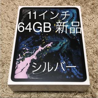 Apple - 【新品】【送料無料】iPad Pro 11インチ 64GB MTXP2J/A