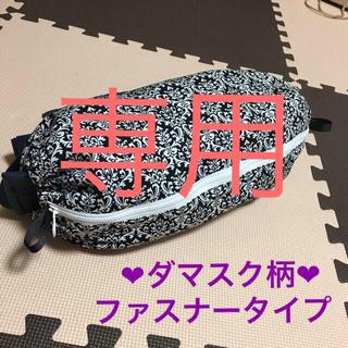 rose様専用 ダマスク柄 ファスナータイプ 抱っこ紐収納カバー(外出用品)