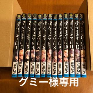 アキタショテン(秋田書店)のダーウィンズゲーム 1~14巻 ※13巻抜け(少年漫画)