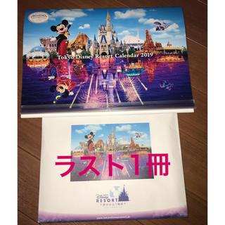 ディズニー(Disney)のディズニー・カレンダー【非売品】(カレンダー/スケジュール)