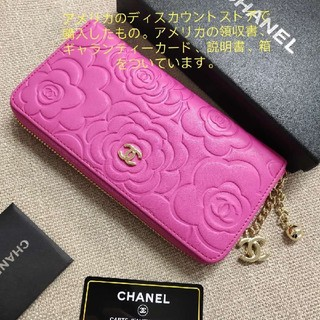 CHANEL - ★超美品★chanel長財布値下げ処理します