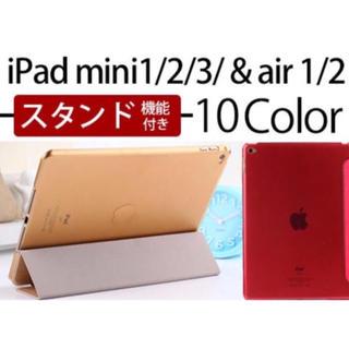 (人気商品) 液晶フィルム➕タッチペン 3点セット iPad ケース(10色) (iPadケース)