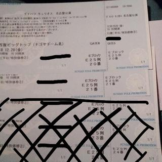 ダイハツ キュリオス SS席 チケット  2枚 名古屋 サーカス(サーカス)