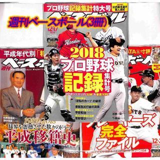 週刊ベースボール【3冊】(趣味/スポーツ)