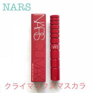 NARS - 【新品】 NARS クライマックス マスカラ ボリューム climax ナーズ