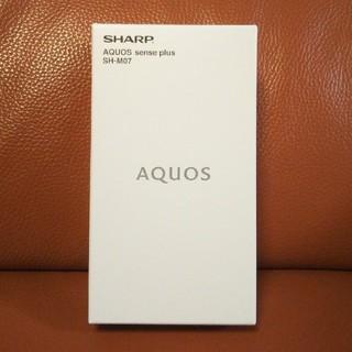 シャープ(SHARP)の新品 AQUOS sense plus SH-M07 シャープ スマホ本体 黒(スマートフォン本体)