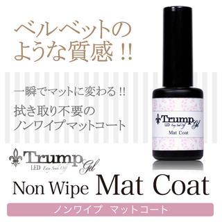日本製】Trump Gel  ノンワイプマットコート 大容量10g(ネイルトップコート/ベースコート)