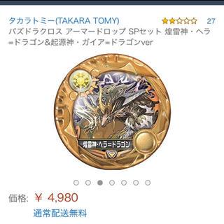 タカラトミー(Takara Tomy)のアーマードロップ 光へラドラ(アニメ/ゲーム)