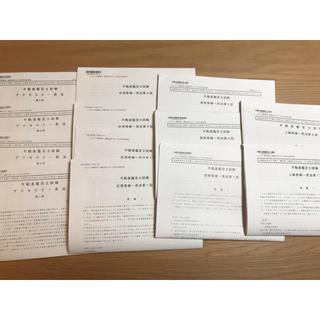 不動産鑑定士試験 民法 TAC