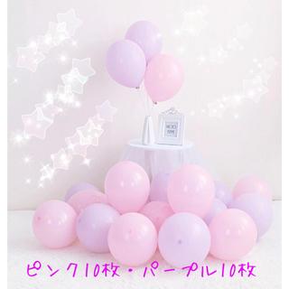 パステルカラー 夢かわいい♡ バルーン 風船 20枚(ウェルカムボード)